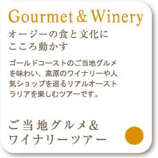 Gourmet Winery