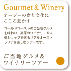 Gourmet Winery
