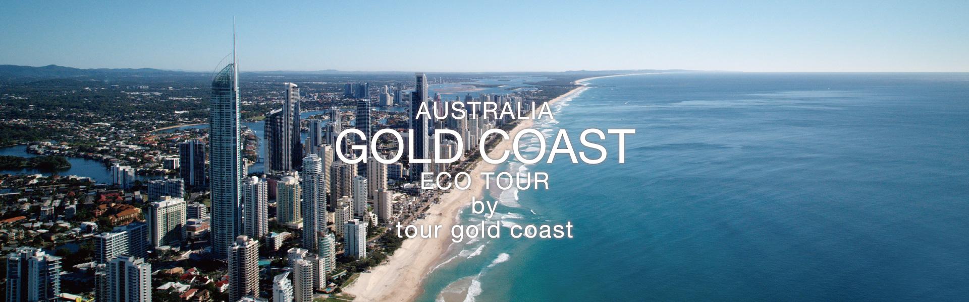 ツアーゴールドコースト tour gold coast